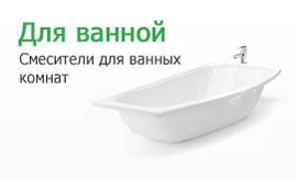 Для ванной