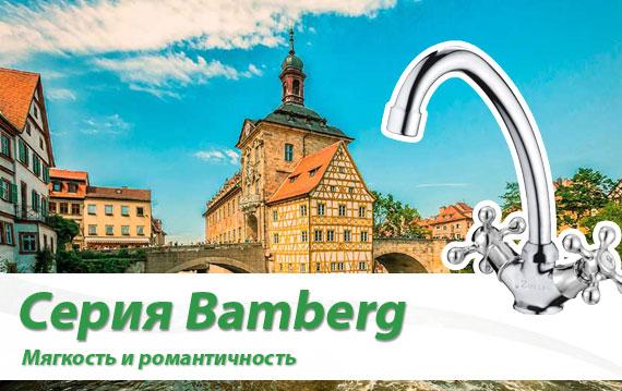 Серия Bamberg