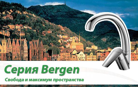 Серия Bergen