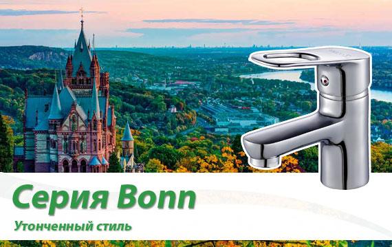 Серия Bonn