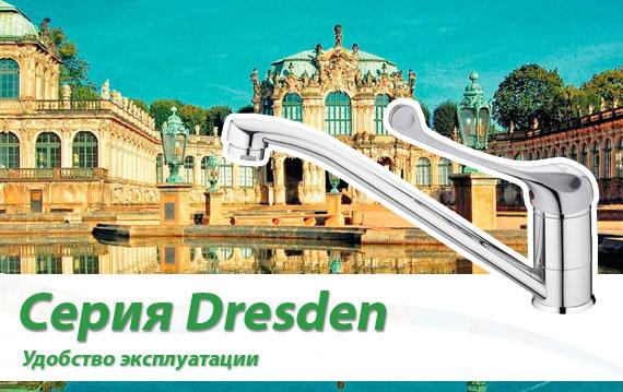 Серия Dresden