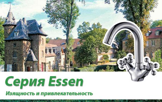 Серия Essen