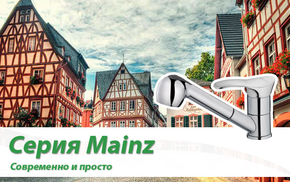 Серия Mainz