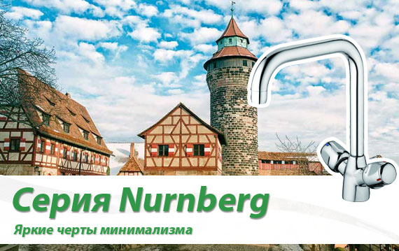 Серия Nurnberg