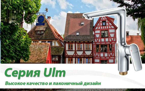 Серия Ulm