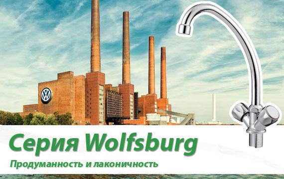 Серия Wolfsburg