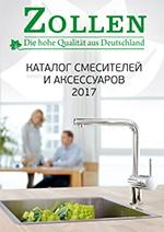Печатный каталог 2017