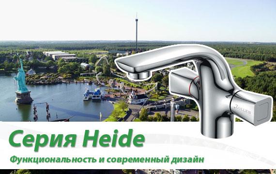 Серия Heide