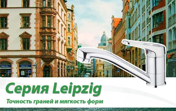 Серия Leipzig