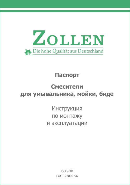 паспорт продукции Zollen