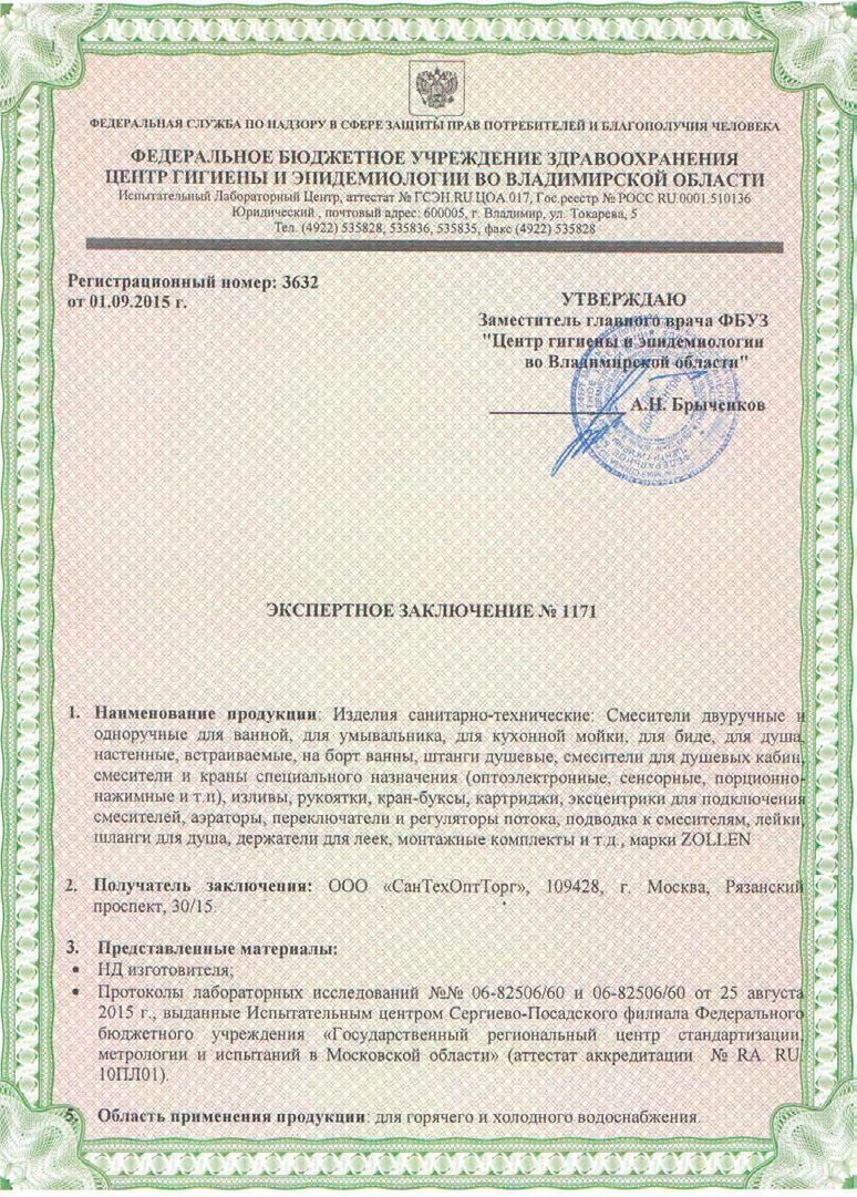 Сертификат Zollen